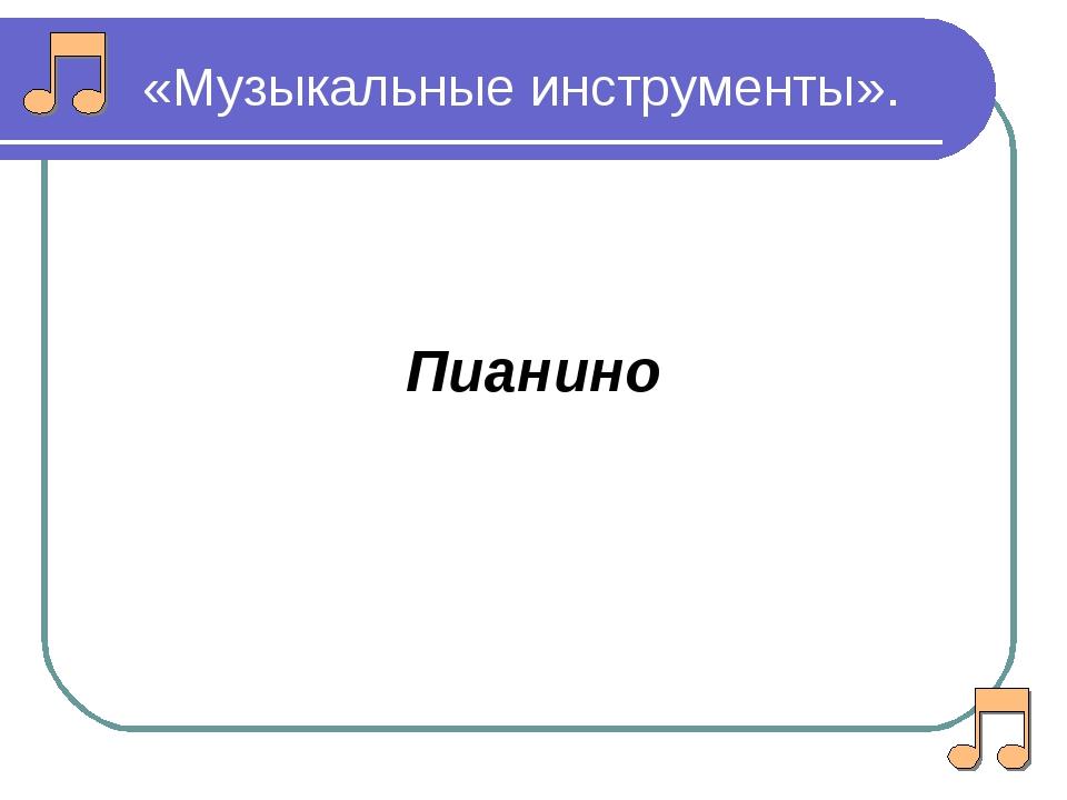 Пианино «Музыкальные инструменты».