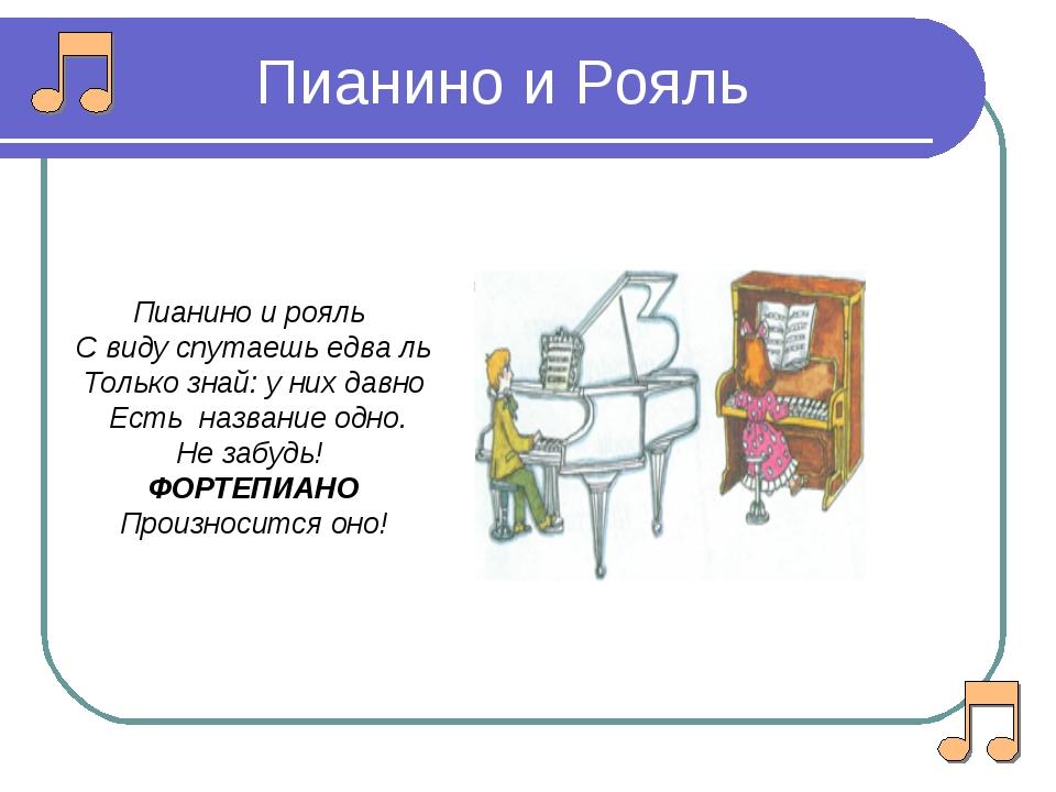 Пианино и Рояль Пианино и рояль С виду спутаешь едва ль Только знай: у них д...