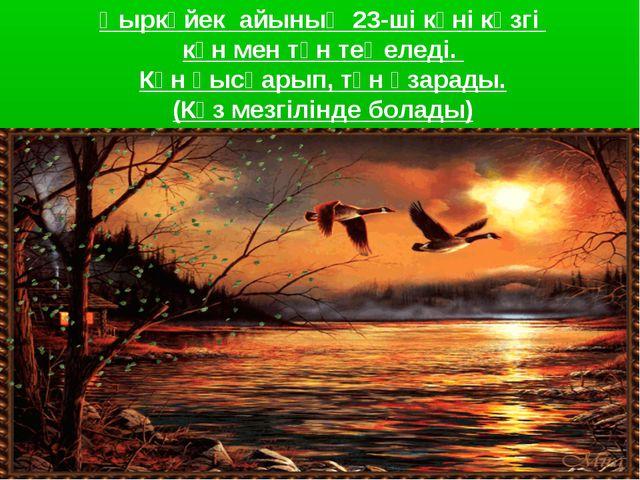 Қыркүйек айының 23-ші күні күзгі күн мен түн теңеледі. Күн қысқарып, түн ұзар...