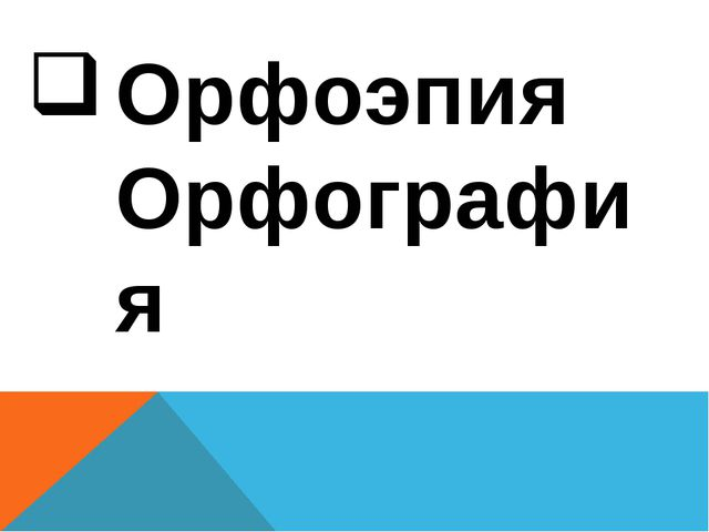 Орфоэпия Орфография