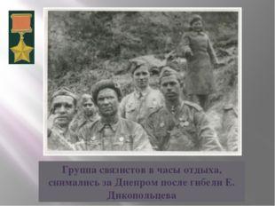 Группа связистов в часы отдыха, снимались за Днепром после гибели Е. Дикополь