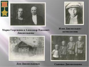 Мария Георгиевна и Александр Павлович Дикопольцевы Дом Дикопольцевых Женя Дик