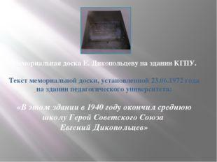 Мемориальная доска Е. Дикопольцеву на здании КГПУ. Текст мемориальной доски,