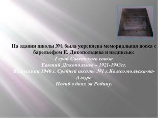 На здании школы №1 была укреплена мемориальная доска с барельефом Е. Дикополь