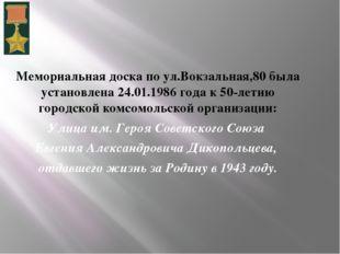 Мемориальная доска по ул.Вокзальная,80 была установлена 24.01.1986 года к 50-