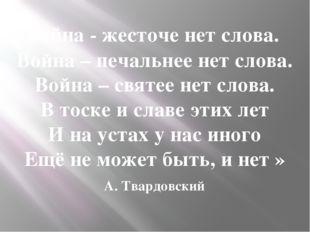 «Война - жесточе нет слова. Война – печальнее нет слова. Война – святее нет с