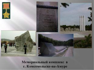 Мемориальный комплекс в г. Комсомольске-на-Амуре