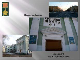 Школа № 1 им. Е. Дикопольцева Проспект Ленина