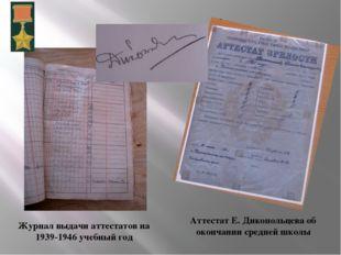 Журнал выдачи аттестатов на 1939-1946 учебный год Аттестат Е. Дикопольцева об