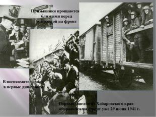 В военкомате города в первые дни войны Призывники прощаются с близкими перед