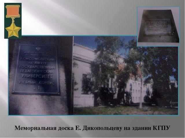 Мемориальная доска Е. Дикопольцеву на здании КГПУ
