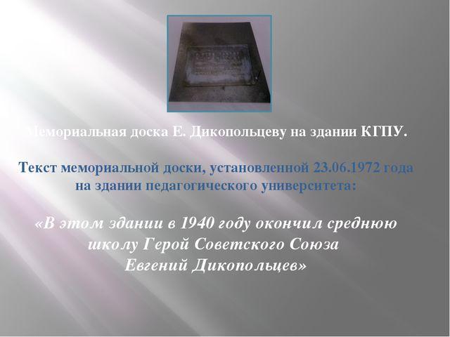 Мемориальная доска Е. Дикопольцеву на здании КГПУ. Текст мемориальной доски,...