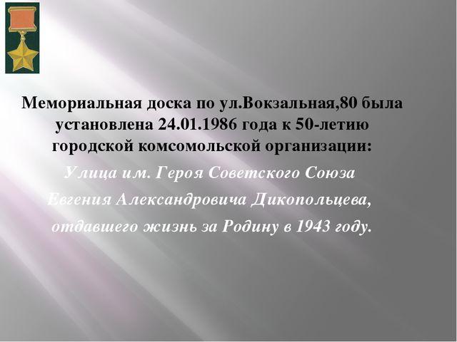 Мемориальная доска по ул.Вокзальная,80 была установлена 24.01.1986 года к 50-...