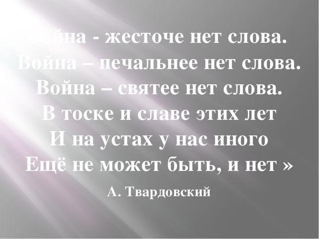 «Война - жесточе нет слова. Война – печальнее нет слова. Война – святее нет с...