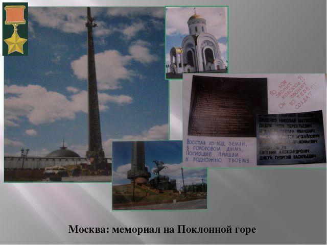 Москва: мемориал на Поклонной горе