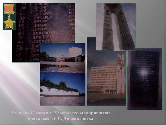 Площадь Славы в г. Хабаровске, мемориальная плита памяти Е. Дикопольцева