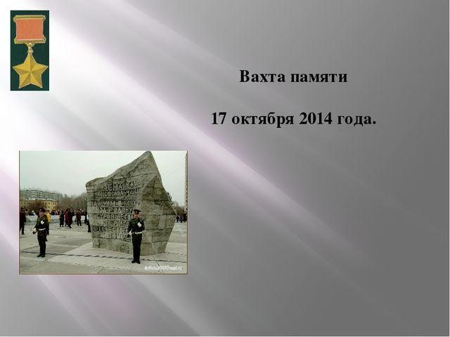 Вахта памяти 17 октября 2014 года.