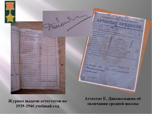 Журнал выдачи аттестатов на 1939-1946 учебный год Аттестат Е. Дикопольцева об...