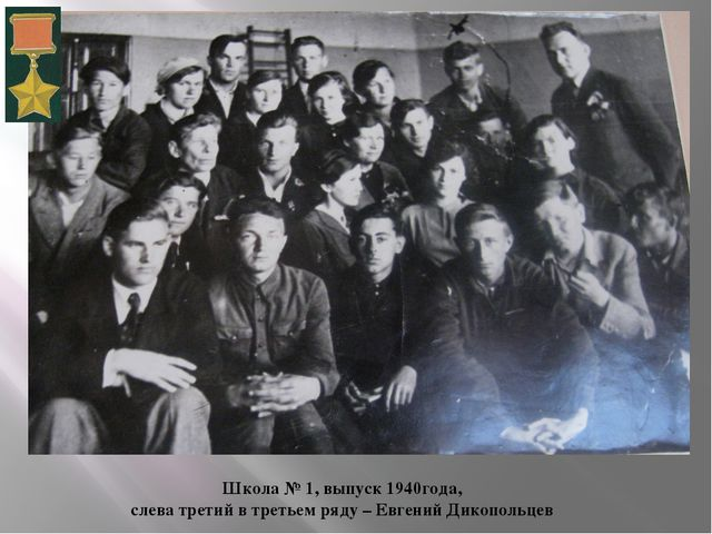 Школа № 1, выпуск 1940года, слева третий в третьем ряду – Евгений Дикопольцев
