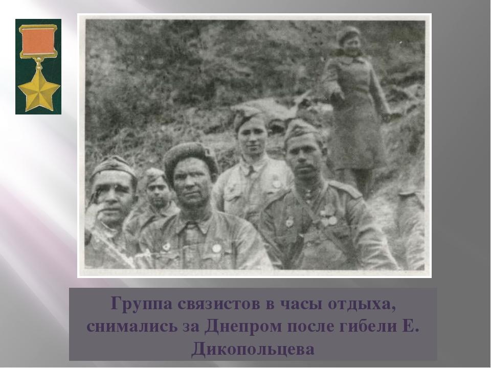 Группа связистов в часы отдыха, снимались за Днепром после гибели Е. Дикополь...