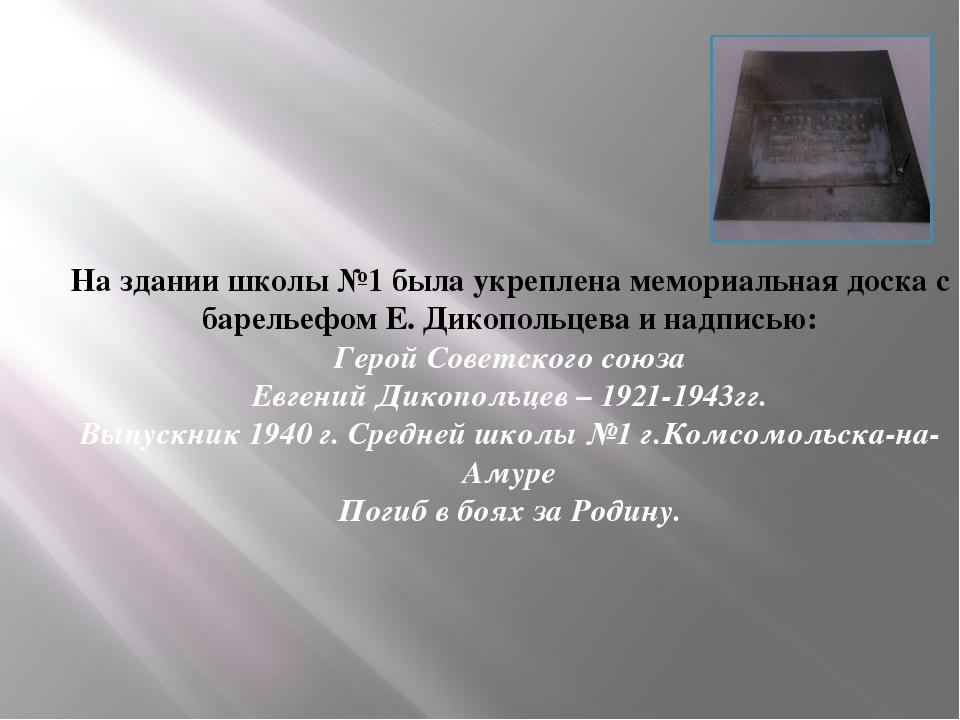На здании школы №1 была укреплена мемориальная доска с барельефом Е. Дикополь...