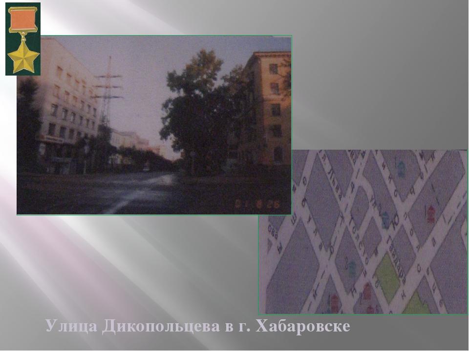 Улица Дикопольцева в г. Хабаровске