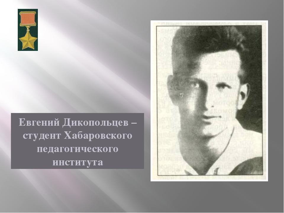 Евгений Дикопольцев – студент Хабаровского педагогического института