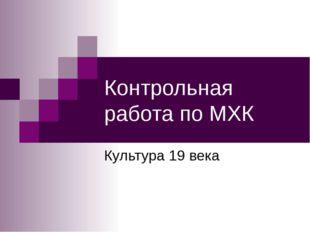Контрольная работа по МХК Культура 19 века