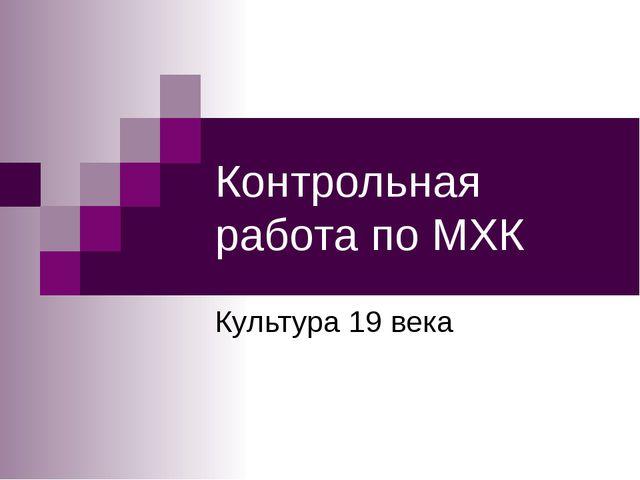 Презентация по МХК на тему Контрольная работа по культуре века  Контрольная работа по МХК Культура 19 века
