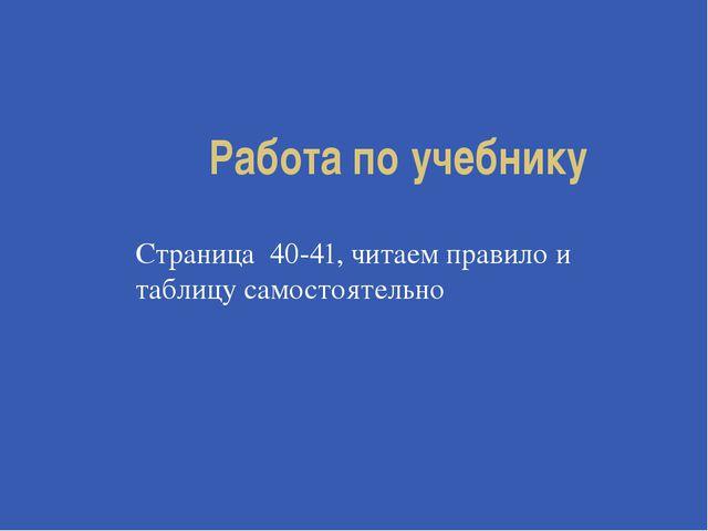 Работа по учебнику Страница 40-41, читаем правило и таблицу самостоятельно