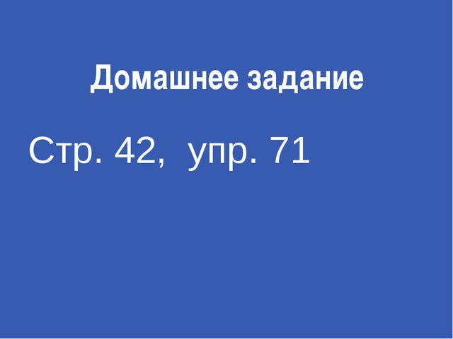 Домашнее задание Стр. 42, упр. 71 Людмила Алексеевна: