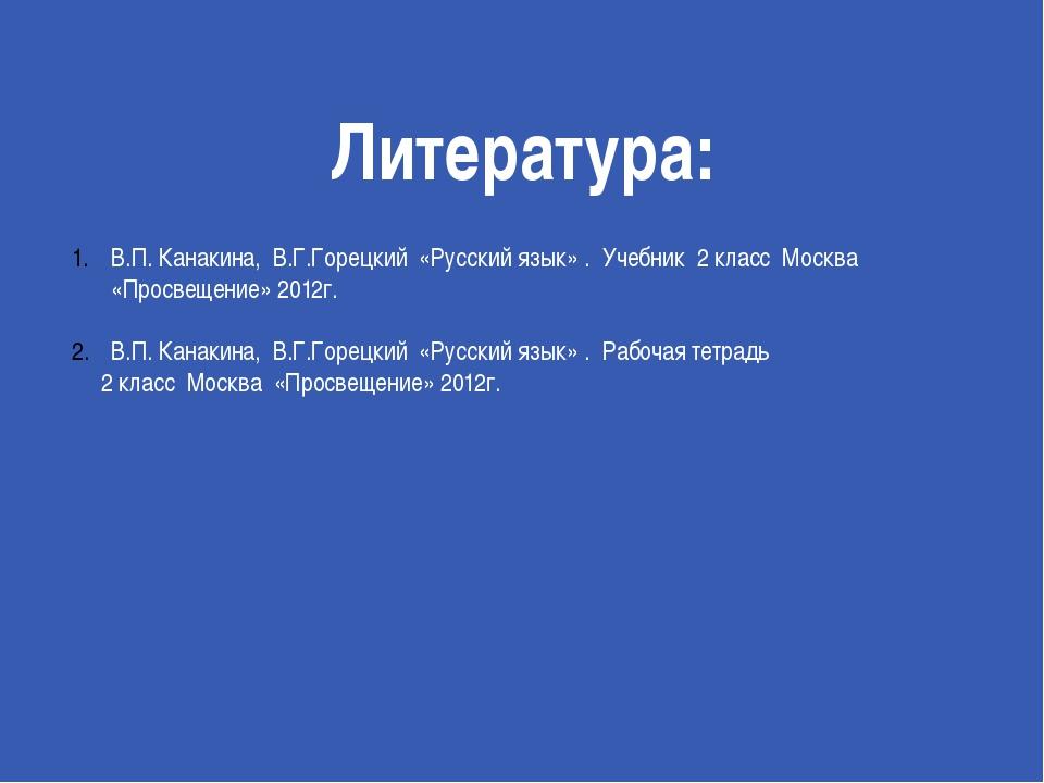 Литература: В.П. Канакина, В.Г.Горецкий «Русский язык» . Учебник 2 класс Моск...