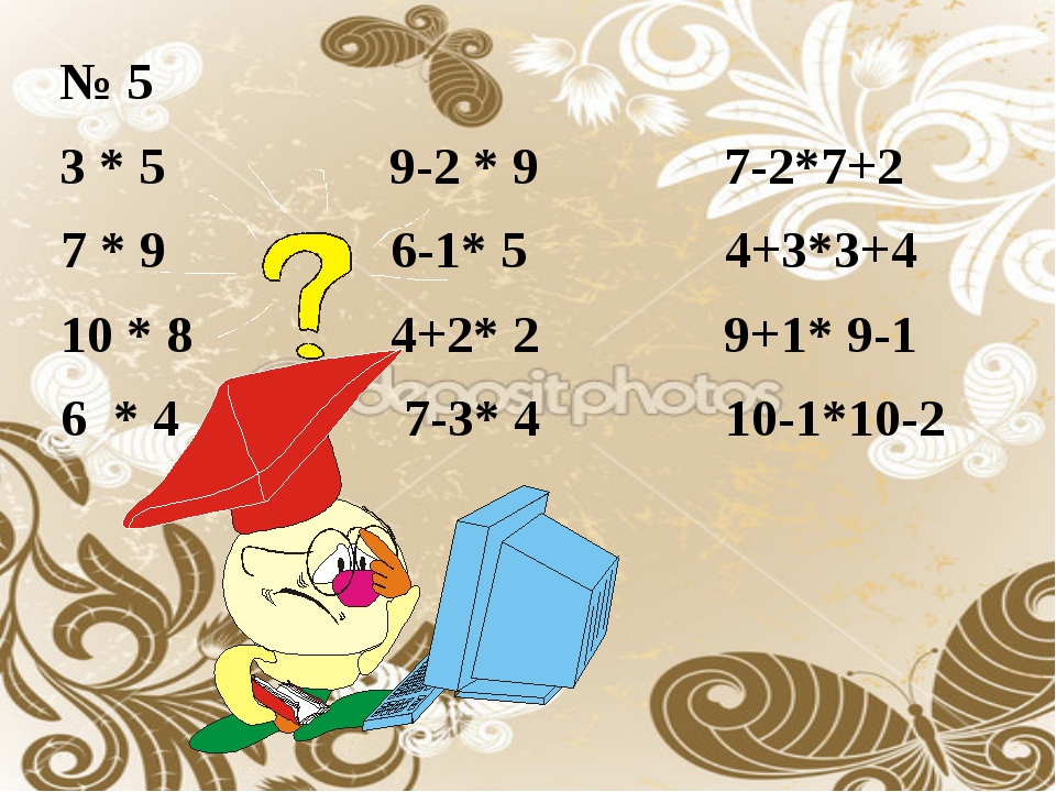 № 5 3 * 5 9-2 * 9 7-2*7+2 7 * 9 6-1* 5 4+3*3+4 10 * 8 4+2* 2 9+1* 9-1 6 * 4 7...