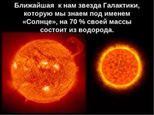 Ближайшая к нам звезда Галактики, которую мы знаем под именем «Солнце», на 70