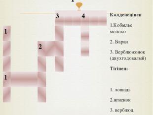 «Үй жануарлары» сөзжұмбағы Көлденеңінен 1.Кобылье молоко 2. Баран 3. Верблюжо
