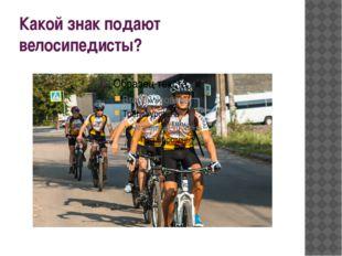 Какой знак подают велосипедисты?
