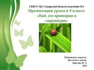 Free Powerpoint Templates ГКВОУ ЦО Самарской области отделение №1 Презентация
