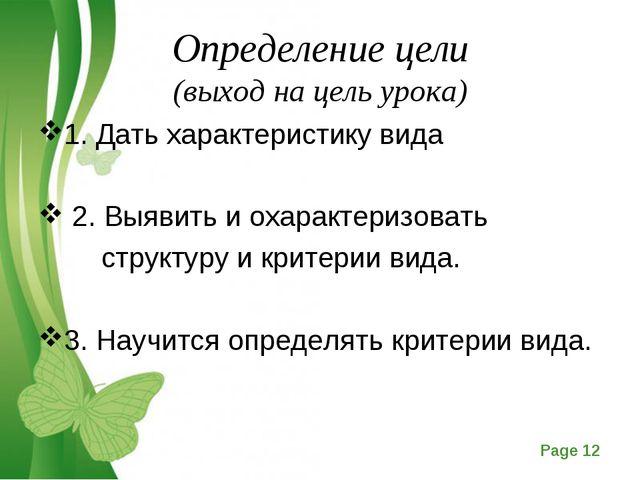 Определение цели (выход на цель урока) 1. Дать характеристику вида 2. Выявить...
