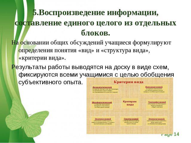 5.Воспроизведение информации, составление единого целого из отдельных блоков....