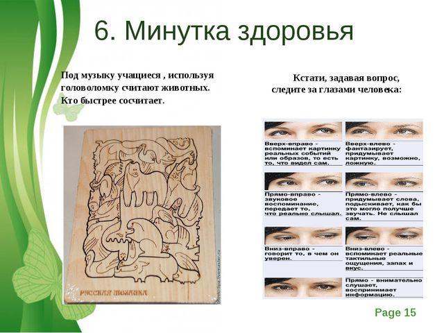 6. Минутка здоровья Кстати, задавая вопрос, следите за глазами человека: Под...