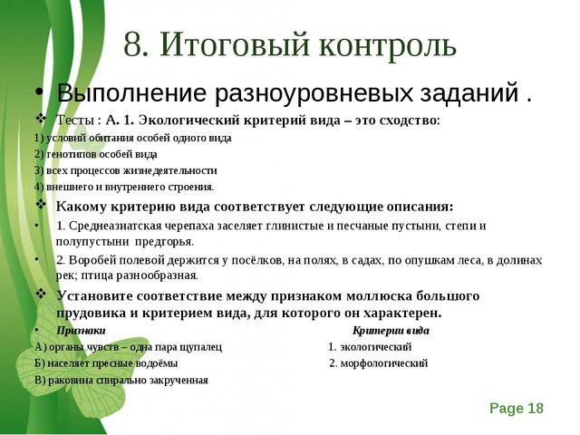8. Итоговый контроль Выполнение разноуровневых заданий . Тесты : А. 1. Эколог...