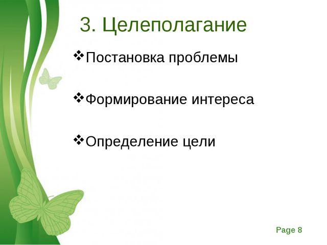 3. Целеполагание Постановка проблемы Формирование интереса Определение цели F...
