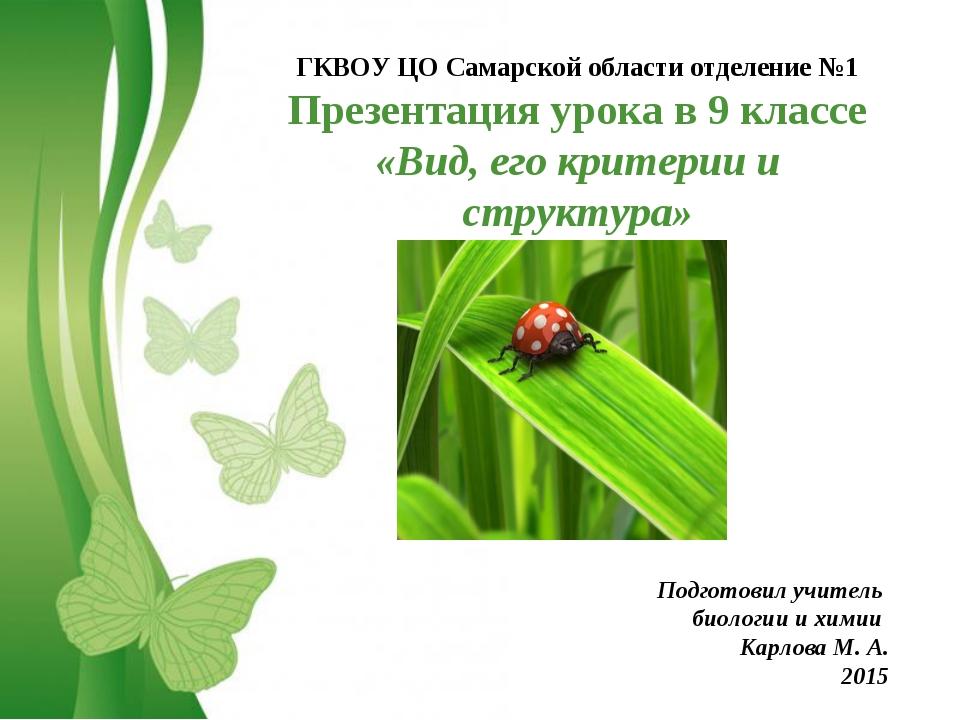 Free Powerpoint Templates ГКВОУ ЦО Самарской области отделение №1 Презентация...
