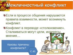 Межличностный конфликт Если в процессе общения нарушаются правила взаимности,