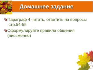 Домашнее задание Параграф 4 читать, ответить на вопросы стр.54-55 Сформулируй