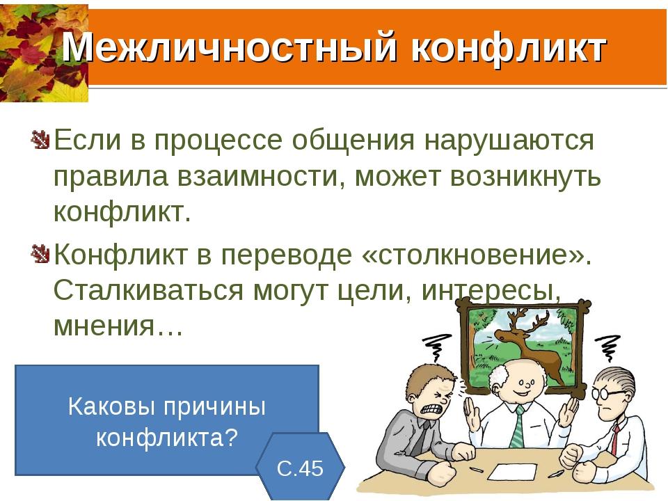 Межличностный конфликт Если в процессе общения нарушаются правила взаимности,...