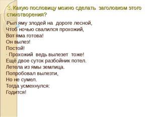 3. Какую пословицу можно сделать заголовком этого стихотворения? Рыл яму зло