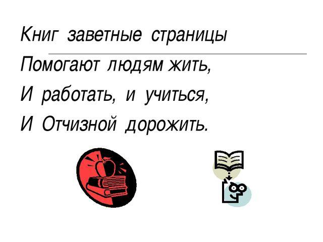 Книг заветные страницы Помогают людям жить, И работать, и учиться, И Отчизной...