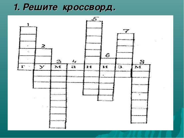 1. Решите кроссворд.