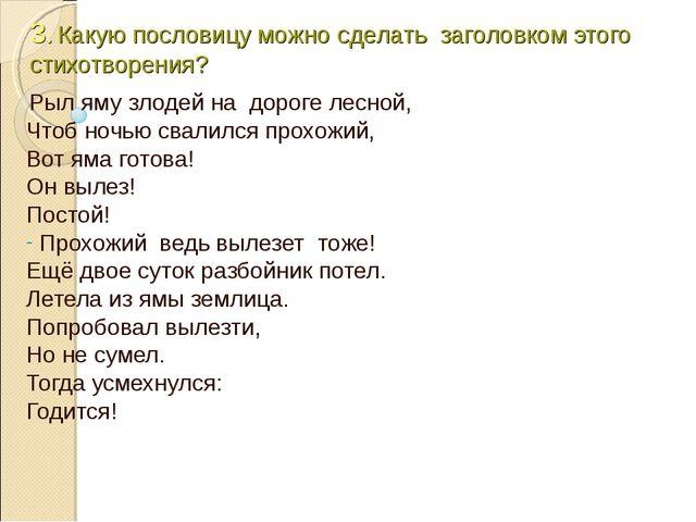 3. Какую пословицу можно сделать заголовком этого стихотворения? Рыл яму зло...